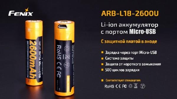 аккумулятор с портом USB