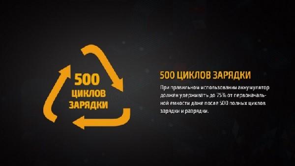 500 циклов заряда