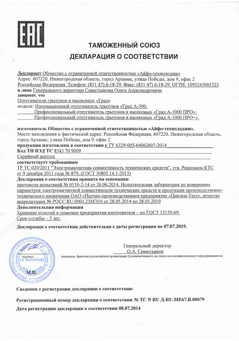 сертификат соответствия ГРАД550УЗ